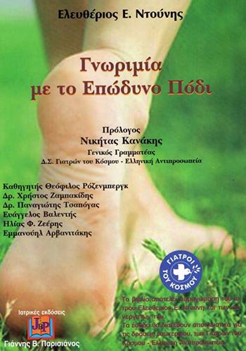 Ελεθυέριος Ε. Ντούνης | Γνωριμία με το επώδυνο πόδι