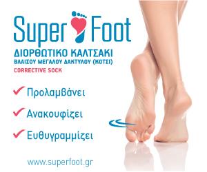 SuperFoot | Στηρίζει την Υγεία